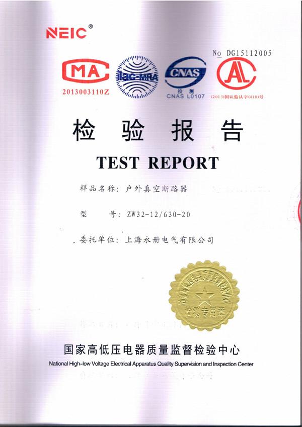 永册荣誉证书